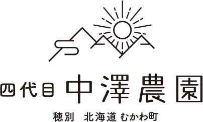 四代目中澤農園|オフィシャルサイト|北海道むかわ町 穂別